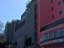 病院改修工事